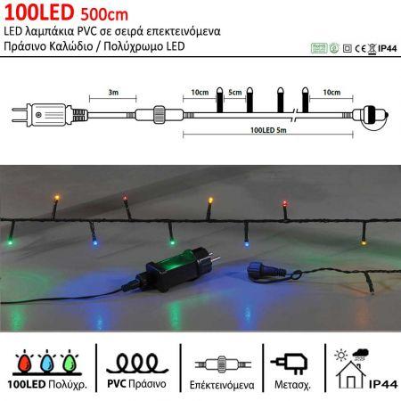 100LED IP44 500cm LED Επεκτεινόμενα Πράσινο καλώδιο / Πολύχρωμο LED