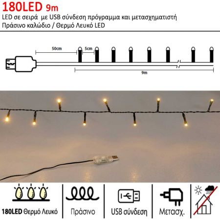 180LED IP20 9m λαμπάκια LED με USB σύνδεση πρόγραμμα και μετασχηματιστή Πράσινο καλώδιο / Θερμό Λευκό LED