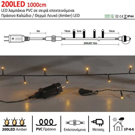200LED IP44 1000cm LED Επεκτεινόμενα Πράσινο καλώδιο / Amber LED