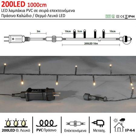 200LED IP44 1000cm LED Επεκτεινόμενα Πράσινο καλώδιο / Θερμό Λευκό LED