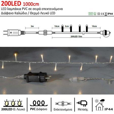 200LED IP44 1000cm LED Επεκτεινόμενα Διάφανο καλώδιο / Θερμό Λευκό LED