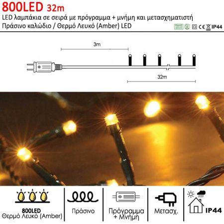 800LED IP44 32m LED με 8 προγράμματα, μετασχηματιστή και μνήμη Πράσινο καλώδιο / Θερμό λευκό (Amber) LED