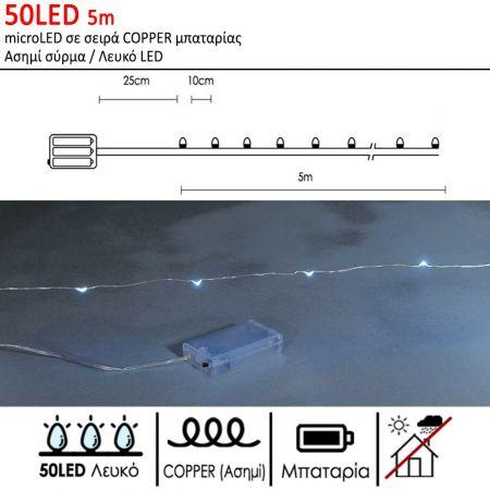 50LED 500cm λαμπάκια microLED COPPER μπαταρίας Ασημί σύρμα / Λευκό LED