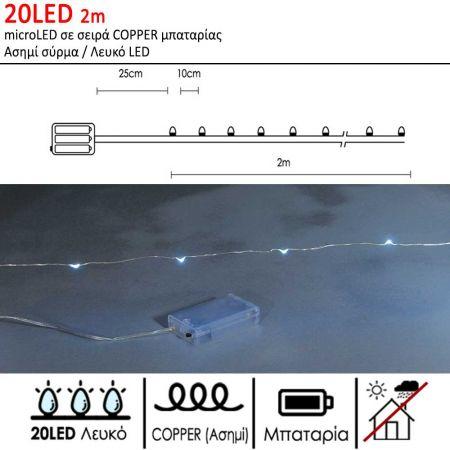 20LED 200cm λαμπάκια microLED COPPER μπαταρίας Ασημί σύρμα / Λευκό LED