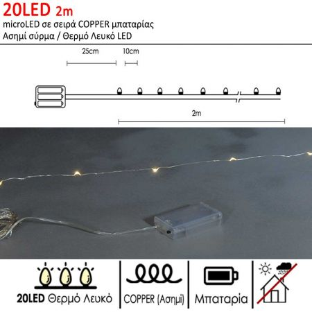 20LED 200cm λαμπάκια microLED COPPER μπαταρίας Ασημί σύρμα / Θερμό λευκό LED
