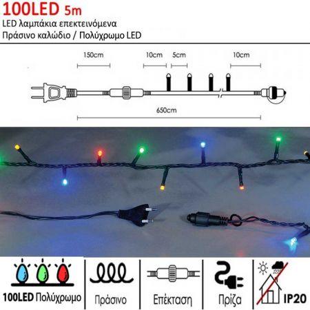100LED IP20 500cm λαμπάκια LED επεκτεινόμενα, Πράσινο καλώδιο / Πολύχρωμο LED