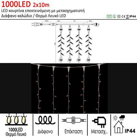 1000LED IP20 2x10m κουρτίνα Επεκτεινόμενη Διάφανο καλώδιο / Θερμό λευκό LED