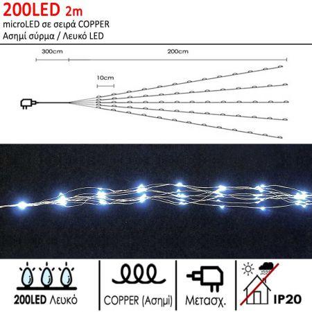 200LED IP20 200cm χταπόδι COPPER με μετασχηματιστή, Ασημί σύρμα / Λευκό LED