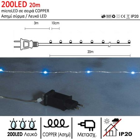 200LED IP20 20m λαμπάκια COPPER με μετασχηματιστή Ασημί σύρμα / Λευκό LED