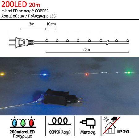 200LED IP20 20m λαμπάκια COPPER με μετασχηματιστή Ασημί σύρμα / Πολύχρωμο LED
