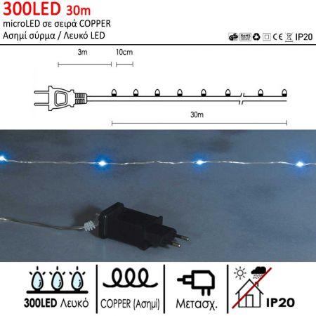 300LED IP20 30m λαμπάκια COPPER με μετασχηματιστή Ασημί σύρμα / Λευκό LED