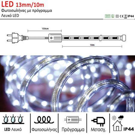 Φωτοσωλήνας LED με 8 προγράμματα IP44 Λευκό LED 10m