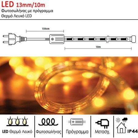 Φωτοσωλήνας LED με 8 προγράμματα IP44 Θερμό Λευκό LED 10m (L60256)