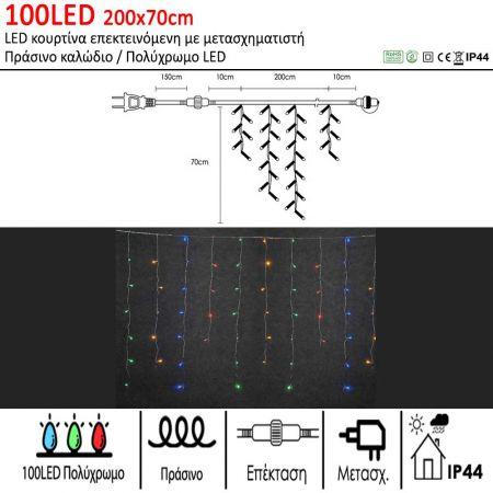 100LED IP44 200x70cm κουρτίνα Ασύμμετρη Επεκτεινόμενη Πράσινο καλώδιο / Πολύχρωμο LED