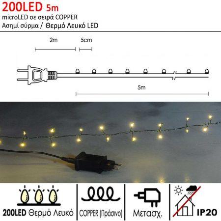 200LED IP20 5m λαμπάκια COPPER CLUSTER Πράσινο σύρμα / Θερμό λευκό LED