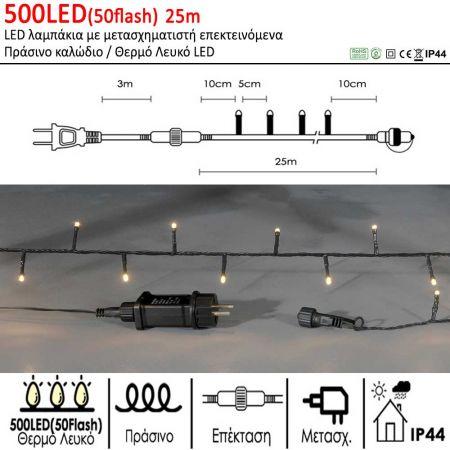 500LED(50FLASHER) IP44 25m λαμπάκια LED επεκτεινόμενα, Πράσινο καλώδιο / Θερμό λευκό LED