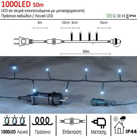 1000LED IP44 50m λαμπάκια LED επεκτεινόμενα, Πράσινο καλώδιο / Λευκό LED