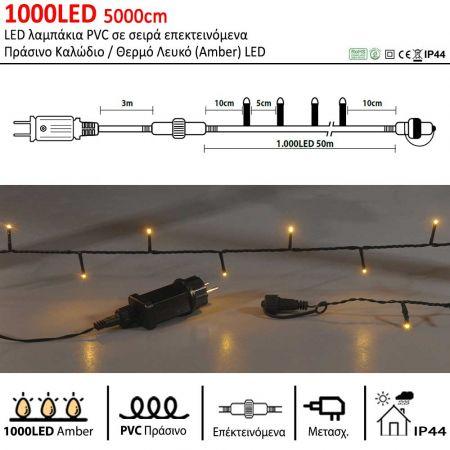 1000LED IP44 5000cm λαμπάκια LED Επεκτεινόμενα Πράσινο καλώδιο / Amber LED