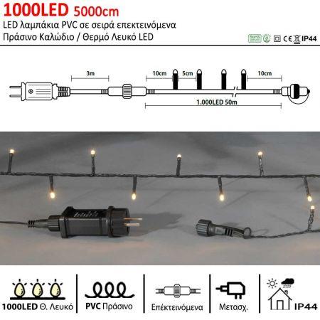 1000LED IP44 50m λαμπάκια LED επεκτεινόμενα, Πράσινο καλώδιο / Θερμό λευκό LED