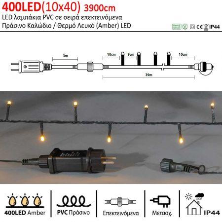 400LED IP44 39m λαμπάκια LED επεκτεινόμενα Πράσινο καλώδιο / Amber LED