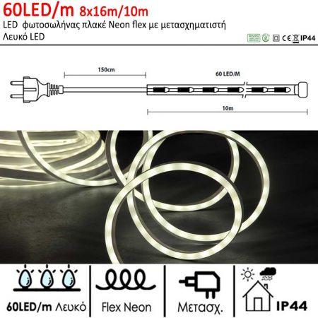 Φωτοσωλήνας σταθερός πλακέ LED Neon flex IP44 Λευκό LED 10m
