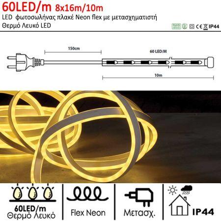 Φωτοσωλήνας πλακέ LED Neon flex IP44 Θερμό Λευκό LED 10m