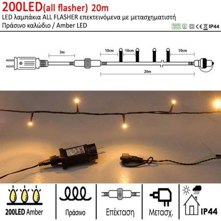 200LED IP44 20m LED(all Flasher) επεκτεινόμενα με μετασχηματιστή Πράσινο καλώδιο / Θερμό λευκό LED