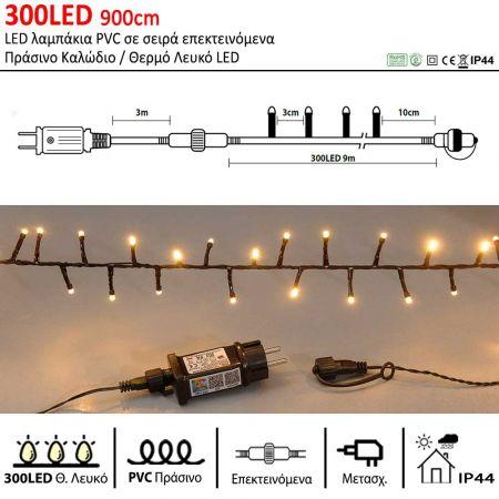 300LED IP44 900cm λαμπάκια LED επεκτεινόμενα Πράσινο καλώδιο / Θερμό Λευκό LED