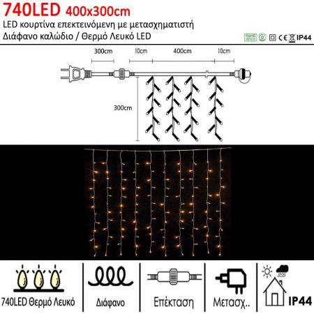 740LED IP44 400x300cm LED κουρτίνα επεκτεινόμενη Διάφανο καλώδιο / Θερμό Λευκό LED