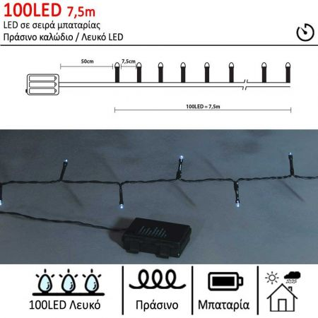 100LED 7,50m λαμπάκια LED μπαταρίας Πράσινο καλώδιο / Λευκό LED