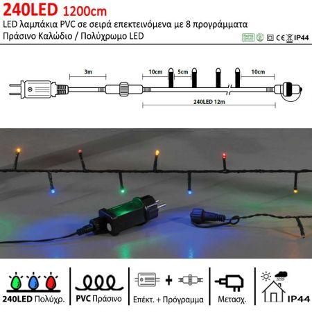 240LED IP44 1200cm λαμπάκια LED επεκτεινόμενα με 8 προγράμματα Πράσινο καλώδιο / Πολύχρωμο LED