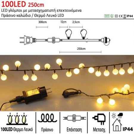 100LED IP44 250cm LED γλόμποι με μετασχηματιστή Πράσινο καλώδιο / Θερμό λευκό LED