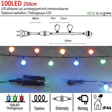 100LED IP44 250cm LED γλόμποι Πράσινο καλώδιο / Πολύχρωμο LED
