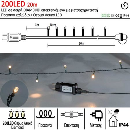 200LED IP44 20m LED Diamond επεκτεινόμενα με χρονοδιακόπτη μετασχηματιστή Πράσινο καλώδιο / Θερμό λευκό LED