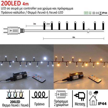 200LED IP44 4m LED με controller 2 χρωμάτων και προγραμμάτων Πράσινο καλώδιο / Θερμό Λευκό ή Λευκό LED