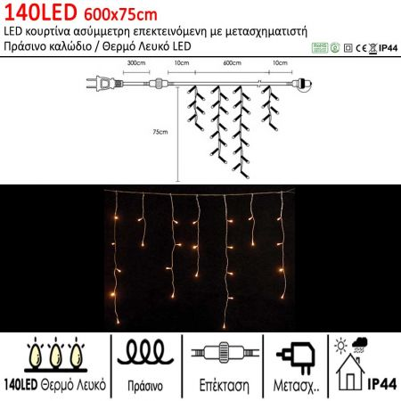 140LED IP44 600x75cm κουρτίνα Ασύμμετρη Επεκτεινόμενη Πράσινο καλώδιο / Θερμό λευκό LED