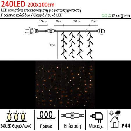 240LED IP44 200x100cm κουρτίνα Επεκτεινόμενη Πράσινο καλώδιο / Θερμό λευκό LED