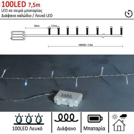 100LED 7,50m λαμπάκια LED μπαταρίας Διάφανο καλώδιο / Λευκό LED