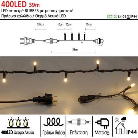 400LED IP44 39m λαμπάκια LED επεκτεινόμενα καουτσούκ Πράσινο καλώδιο / Θερμό λευκό LED
