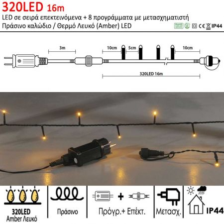 320LED IP44 16m λαμπάκια LED επεκτεινόμενα με 8 προγράμματα Πράσινο καλώδιο / Θερμό Λευκό (Amber) LED