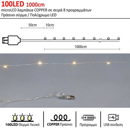 100LED 10m λαμπάκια COPPER με USB σύνδεση, προγράμματα Ασημί σύρμα / Θερμό λευκό LED