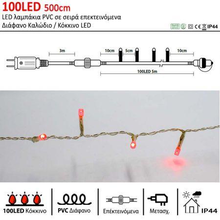 100LED IP44 500cm LED Επεκτεινόμενα Διάφανο καλώδιο / Κόκκινο LED