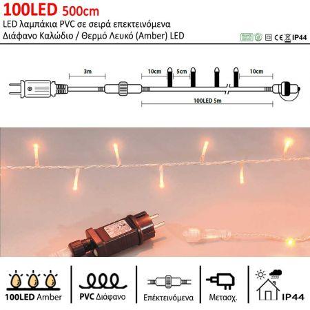 100LED IP44 500cm LED Επεκτεινόμενα Διάφανο καλώδιο / Amber LED