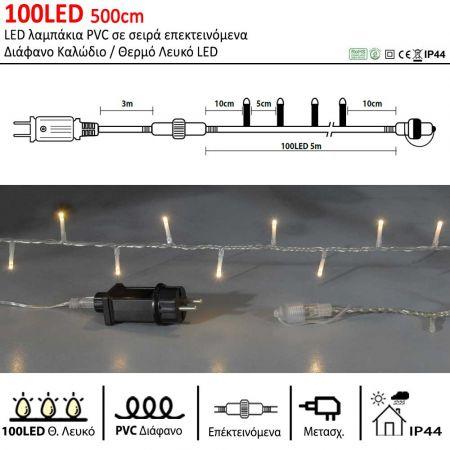 100LED IP44 500cm LED Επεκτεινόμενα Διάφανο καλώδιο / Θερμό Λευκό LED