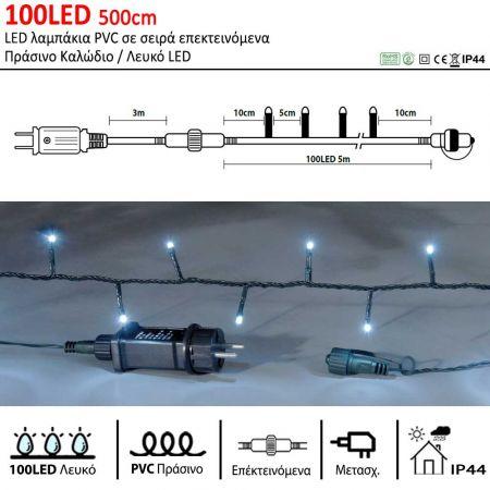 100LED IP44 500cm λαμπάκια LED Επεκτεινόμενα Πράσινο καλώδιο / Λευκό LED