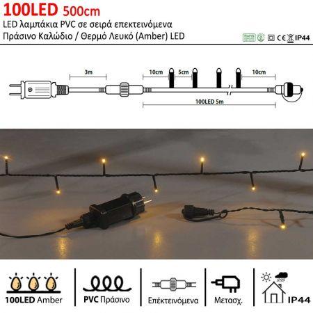100LED IP44 500cm LED με 8 προγράμματα Επεκτεινόμενα Πράσινο καλώδιο / Amber LED