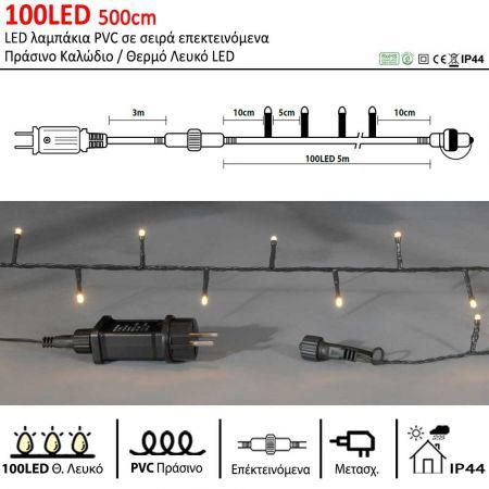 100LED IP44 500cm λαμπάκια LED Επεκτεινόμενα Πράσινο καλώδιο / Θερμό Λευκό LED