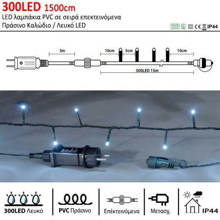 300LED IP44 1500cm LED Επεκτεινόμενα Πράσινο καλώδιο / Λευκό LED