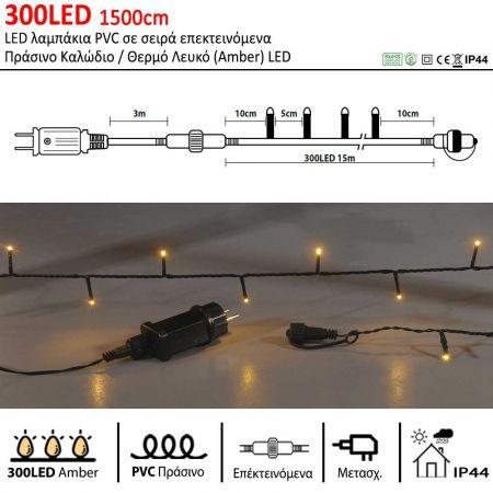 300LED IP44 1500cm LED Επεκτεινόμενα Πράσινο καλώδιο / Amber LED