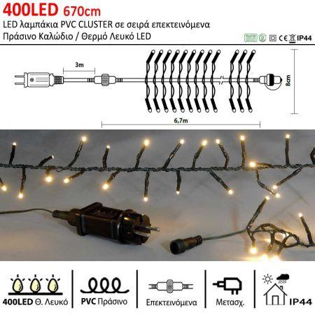 400LED IP44 670cm λαμπάκια LED CLUSTER επεκτεινόμενα Πράσινο καλώδιο / Θερμό Λευκό LED